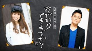 「宮村優子・岩田光央のおかわりできますか?」第55回(無料版)