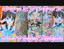キラッとプリチャン~ファイナルライブ!!その1~