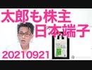 河野太郎「日本端子は私の政治に影響しない」誰も信じず、現にイージス計画中止とか20210921