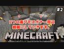【Minecraft】色んなセンスが欠如してる男のマインクラフト #2【ゲーム実況】