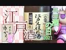 【ニコ酒の日2021】江戸時代の酒を味わう【日本酒ゆかり】 #日本酒の日 #ニコ酒の日
