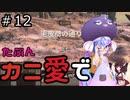 【Kenshi: Genesis】たぶんカニ愛で12【VOICEROID実況】