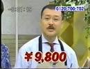 9800円の、1回払い!