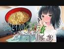 【ジャンクフード祭】京町セイカのズボラ飯「うまかっちゃん」
