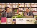 奥山真司の「アメ通LIVE!」 (20210921)