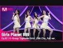 [Girls Planet 999] Mr. Chu - プラネット探索戦 -(第2回放送分)