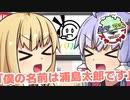 【カラバリラジオ】ゆかマキステーション#カラバリ 「僕の名前は浦島太郎です」【ボイロラジオ】