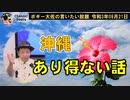 沖縄あり得ない話 ボギー大佐の言いたい放題 2021年09月21日 21時頃 放送分
