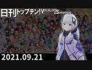日刊トップテン!VOCALOID&something【日刊ぼかさん2021.09.21】