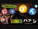 佐波優子のにっぽん怖笑良(こわい)ハナシ「夫婦石」 佐波優子 AJER2021.9.22(1)