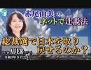「総裁選で日本を取り戻せるのか?」(前半)赤尾由美 AJER2021.9.22(3)