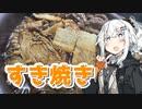 【すき焼きを作ろう!】アカリとアオイの好き勝手クッキング!!