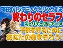 アニメ考察「終わりのセラフ」現在のパンデミックに完全リンクするアニメ(アキラボーイズストーリー3rdアニメ考察#1)