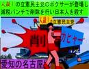 人殺しの立憲民主党のボクサーが減税パンチで削除を行い日本人を殺すアニメーション23愛知編