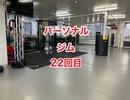 パーソナルジムで肉体改造23回目・沖縄ジム