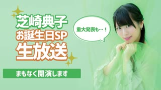 【2021/9/14放送分】『芝崎典子誕生日SP生放送』presented by芝崎典子のたまにはいいよね