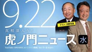【DHC】2021/9/22(水) 井上和彦×河野克俊×居島一平【虎ノ門ニュース】