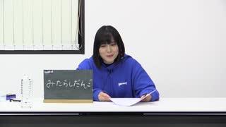 津田のラジオ「っだー!!」2021年9月22日 おまけっだー‼
