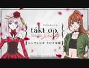 【新】takt op.Destiny ~シンフォニカ ラジオ支部~ 第00回 2021年09月21日放送