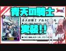 ヴァンガードZERO 今日のカード9月22日 【VOICEROID解説】【アルトマイル】【ロイヤルパラディン】