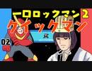 #02 一口ロックマン2【VOICEROID実況】