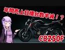 【しくじりバイク】CB250F 兄貴の影に隠れた万能ネイキッド【VOICEROID解説】