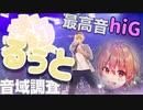 【最高音hiG!!】るぅと 音域調査【すとぷり】