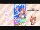 【実況】ウマ娘 プリティーダービー番外地127【マヤノトップガン結婚編】