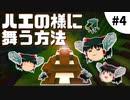 【Minecraft】スポーン地点は虫だらけ⁉︎【ゆっくり実況】#4