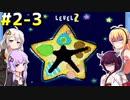 ダウナーマキが星のカービィ3を初見で適当にプレイ#2-3