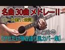 【名曲メドレー⑤】コード進行と歌詞表記のサビだけ弾き語り風 covered by hiro'【歌ってみた&演奏してみた動画】