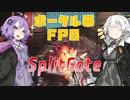 新感覚ポータル系FPS「スプリットゲート」!【VOICEROID実況】