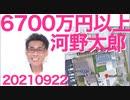 対中非難決議、高市岸田野田候補「採択すべき」河野太郎「回答しない」日本端子からの献金額は6700万円超、これはきっと偶然 20210922