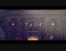 【MMDツイステ】フォニイ【NRC生+学園長】
