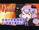 【Noita】 目指せ全実績解除!#2 特典を集めよう