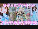 キラッとプリチャン~ファイナルライブ!!その2~
