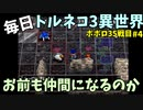 【トルネコの大冒険3】 ほぼ毎日まったりポポロ異世界の迷宮を初攻略リベンジ挑戦 35戦目 #4