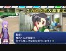 【栄冠ナイン】パワポケキャラで甲子園優勝を目指す【Voiceroid実況】 Part15