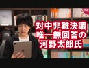河野太郎氏、中国政府による諸民族への人権侵害に対する非難決議について唯一「回答せず」