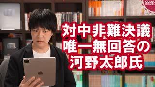 河野太郎氏、中国政府による諸民族への人