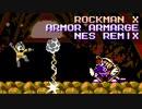 【ロックマンX】アーマー・アルマージステージ(ファミコン風8-bitアレンジ)