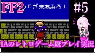 #5【ファイナルファンタジー2(FC)】IAのレ