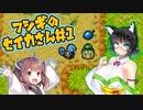 【ポケダン青】フシギのセイカさん#1【VOICEROID実況】