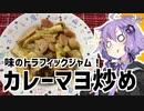 ゆかり3分クッキング 味のトラフィックジャム!カレーマヨ炒め【VOICEROIDクッキング】