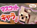 【マイクラ】マスコットキャラ爆誕!?『テンやわんやクラフト』【Minecraft】Part2