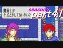 【プレイ動画】幸運の剣 season2 16章前編【封印ハード】