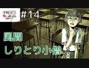 ◆学校であった怖い話1995特別編◆追加ディスク#14 アパシー 朗読実況プレイpart154