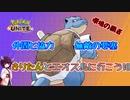 【ポケモンユナイト】カメックスは集団戦にて最強(フルパ)10【マスターカメックス】