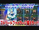 【実況】ロックマンXDiVE~ストリートファイターに備えろッ!!~