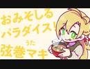 【弦巻マキ】 おみそしるパラダイス! (FULL)